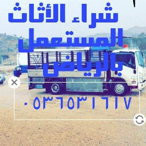 نجار فك وتركيب حي القيروان 0536531617 نقل عفش القيروان