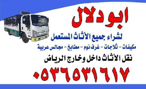شراء مكيفات مستعملة حي العارض 0536531617 حي النرجس بالرياض 0536531617