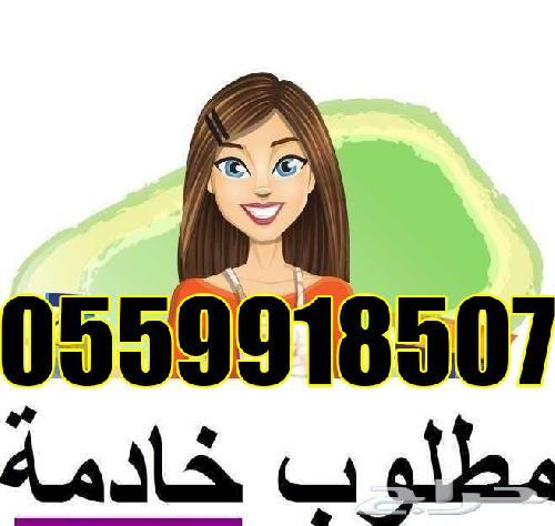 خادمات للتنازل 0559918507