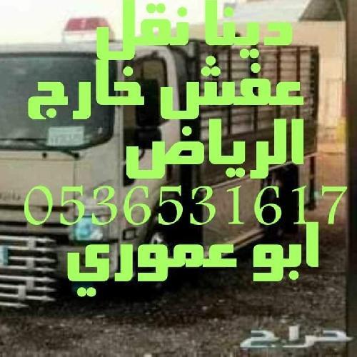 راعي دينا نقل عفش حي المروج 0536531617 حي المرسلات